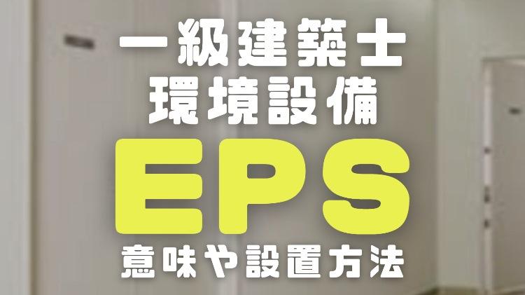 EPSの意味と電源や電気室との関係|必要ない建築物や製図試験で記載時の注意点