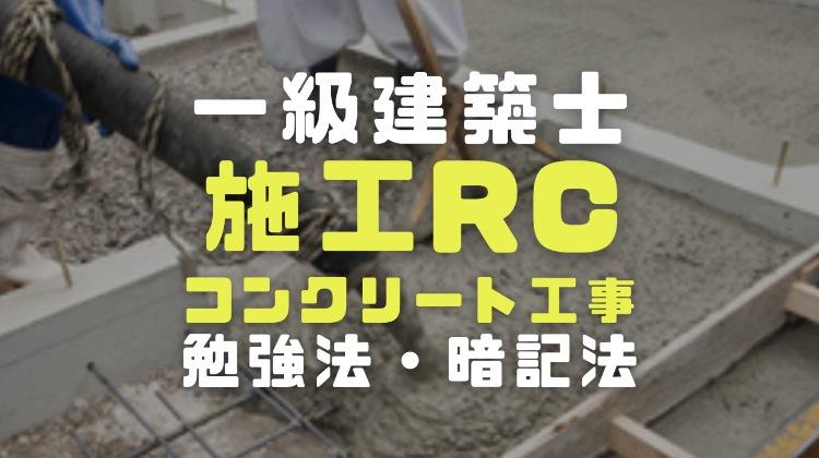 一級建築士試験の施工(RC調合とコンクリート工事)の勉強法や暗記法から過去問まで
