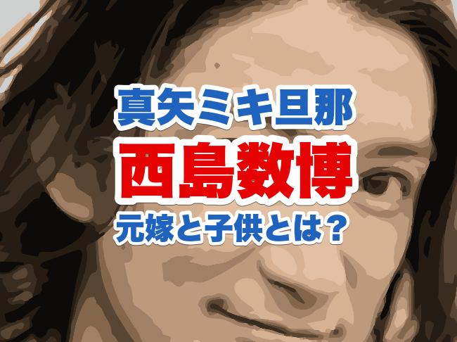 西島数博(真矢ミキの旦那)の元嫁と子供の顔画像は?改名理由とダンサー経歴も調査