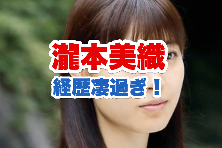 瀧本美織の顔画像