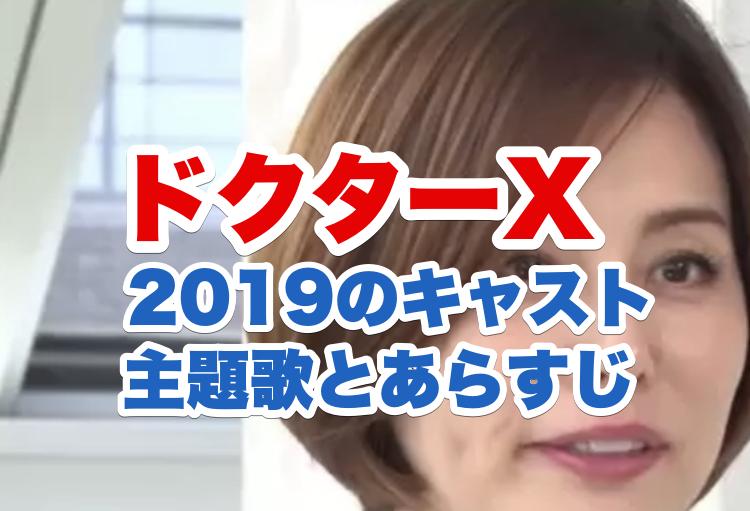 ドクターX2019主演米倉涼子の顔画像