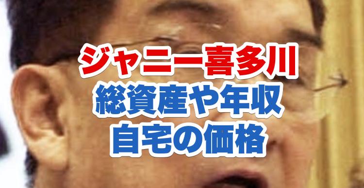ジャニー喜多川の顔画像
