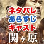 関ヶ原のパッケージ画像