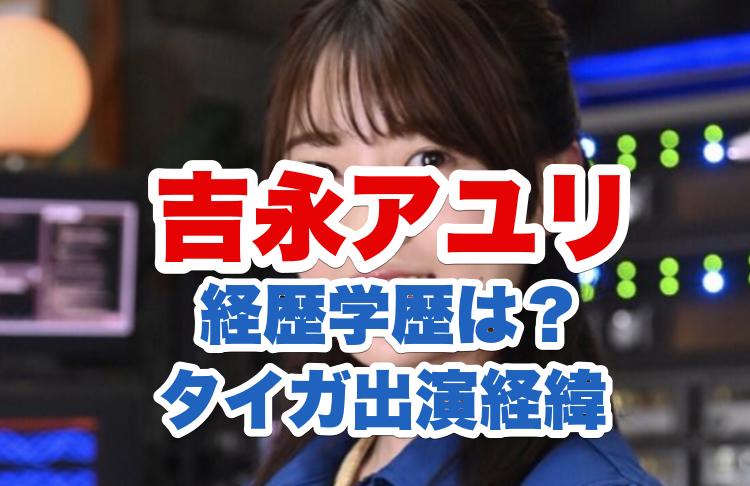 吉永アユリの経歴と学歴|ウルトラマンタイガ旭川ピリカ役ヒロイン女優交代理由は?