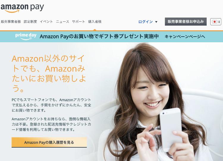 Amazon Payのバナー