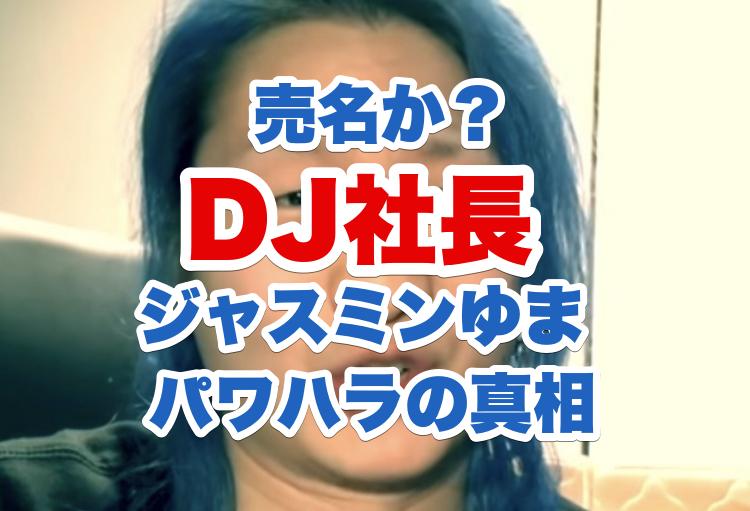DJ社長がジャスミンゆまにパワハラ告発で売名利用?ホテル誘うLINE画像と妹尾ユウカ相談内容も