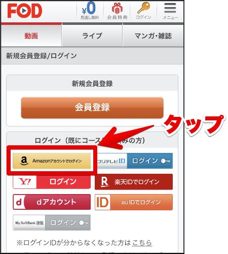 FODプレミアムAmazon選択画面
