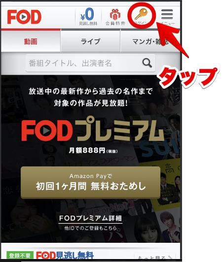FODプレミアムログイン画面