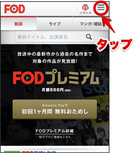 FODプレミアムのメニューボタン