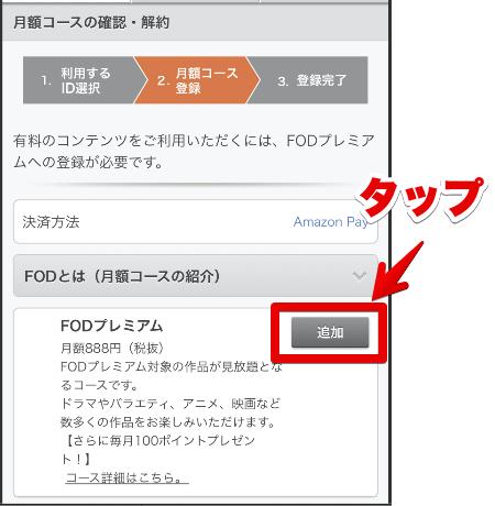 FODプレミアム再登録|追加ボタン