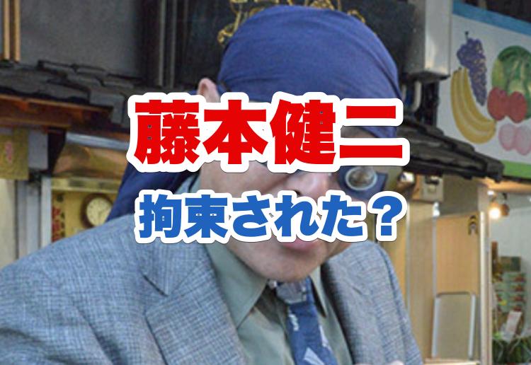 藤本健二(金正日料理人)2020今現在の居場所はどこ?北朝鮮当局に拘束中で日本料理店は?