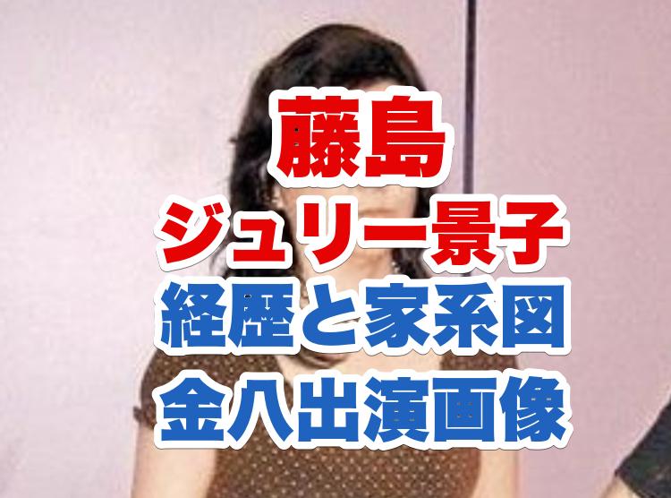 藤島ジュリー景子社長の経歴と家系図は?ジャニー喜多川との関係や金八先生出演時の画像も