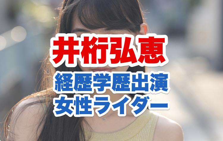井桁弘恵の経歴学歴と仮面ライダーゼロワン女性ライダー以前の出演作品も調査