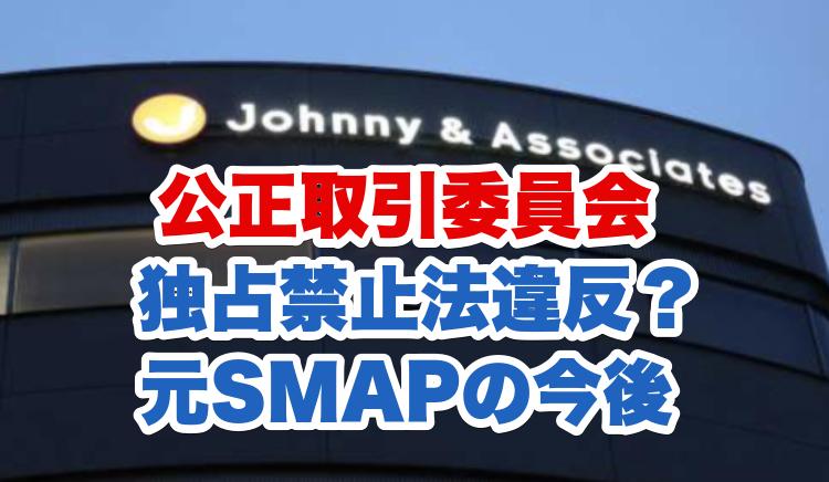 ジャニーズ事務所に公正取引委員会が注意した独占禁止法違反の元SMAPへの番組出演圧力とは?