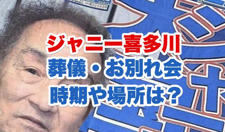 ジャニー喜多川の葬儀とお別れ会の日時はいつで場所はどこ?東京ドームでファンも参加可能か?