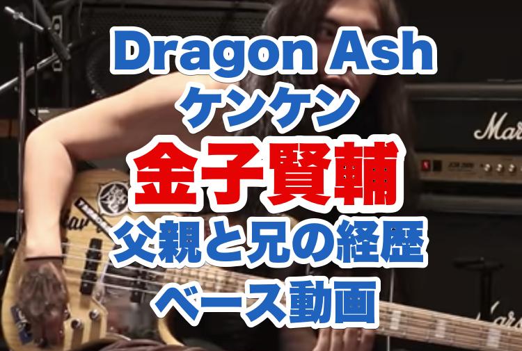 ケンケン金子賢輔(Dragon Ashメンバー)や兄と父親の経歴が凄すぎる|ベースの動画と病気の噂も