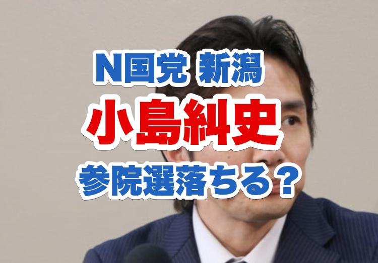 小島糾史(N国党)の経歴と参院選で落ちる発言の理由や真相は?当選しないのに選挙出馬した理由も