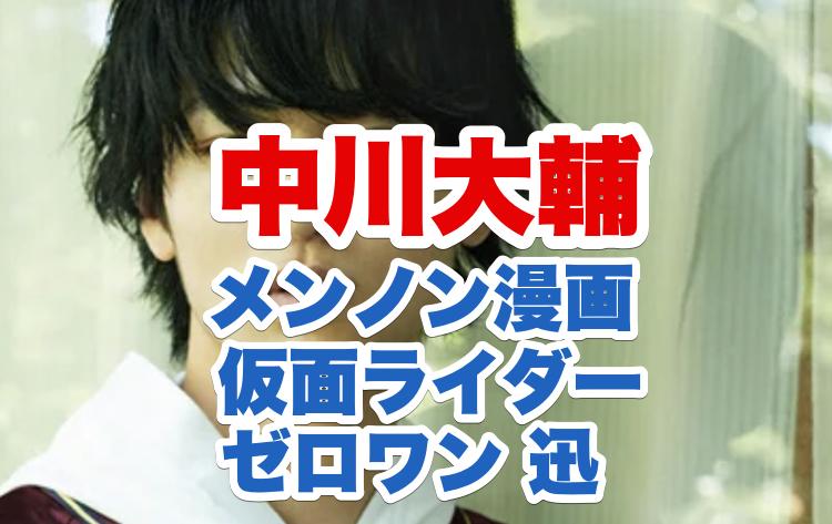 中川大輔のメンノン漫画は面白い?出演ドラマと仮面ライダーゼロワン迅役どころも調査