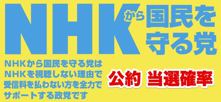 NHKから国民を守る党(N国党)とは?参院選公認候補者41人擁立の理由は?公約や当選可能性も
