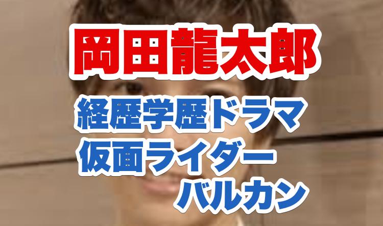 岡田龍太郎の経歴|早稲田大学卒の高学歴で出演ドラマ急増の理由は?山P激似比較画像を検証