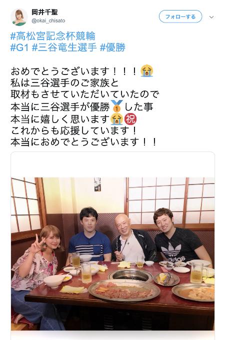 岡井千聖の坂上忍の番組に出た際のツイート画像