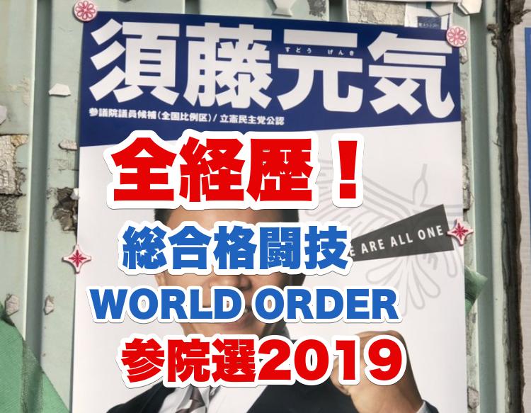 須藤元気の全経歴|格闘技引退理由やワールドオーダーのダンスから参院選出馬当選まで