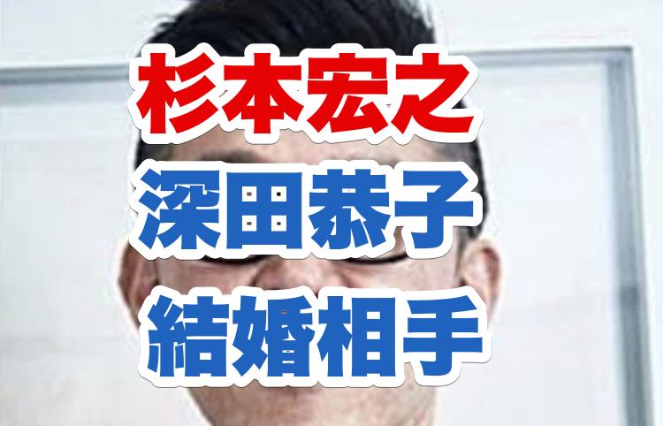 杉本宏之(深田恭子の結婚相手)の経歴|顔画像や年収と運営会社から馴れ初めまで調査