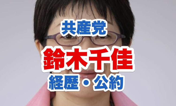 鈴木千佳(共産党)の経歴や参院選出馬表明と公約|アベノミクス評価や性格と考え方も調査