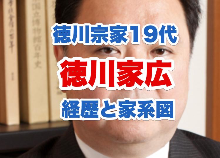 徳川家広の経歴と家系図|参院選公約やアベノミクス評価を調査