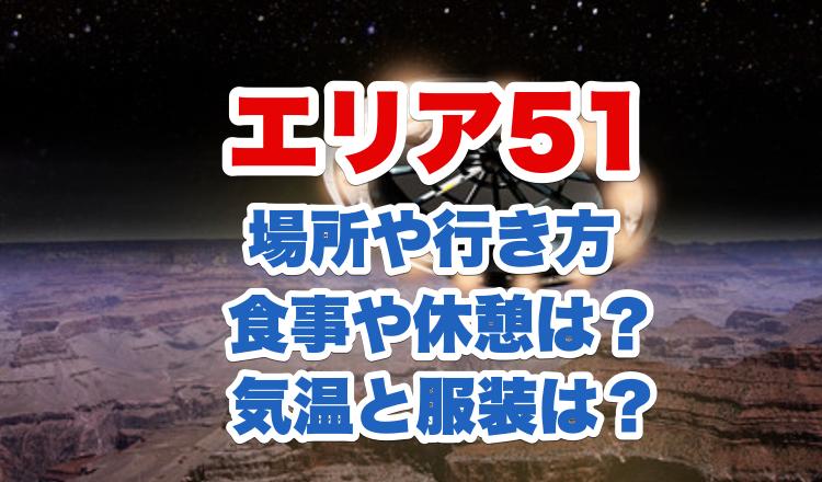 エリア51の場所は?食事や宿泊施設と日本から行くにはいくらかかるか費用や時間と装備を調査