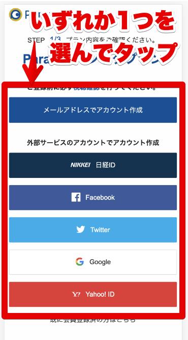 Paraviアカウント選択画面の画像