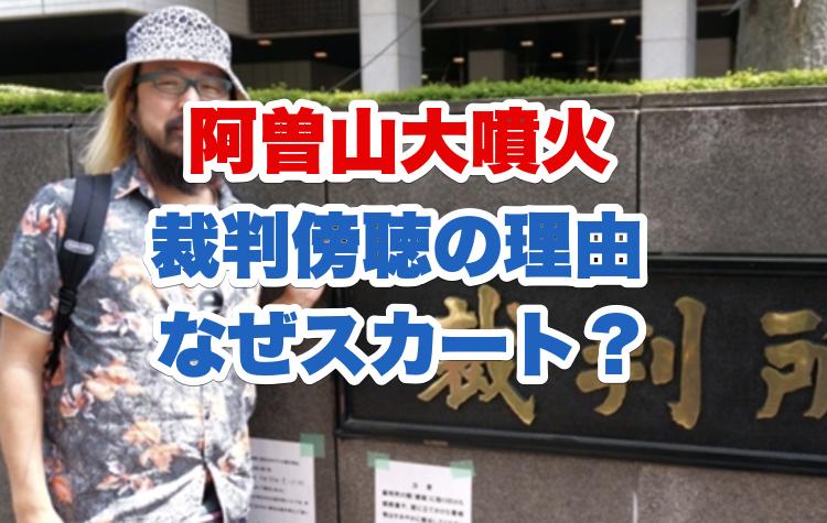 阿曽山大噴火(芸人)の経歴と芸風は?裁判傍聴をする理由やなぜスカートをはいてるのか調査