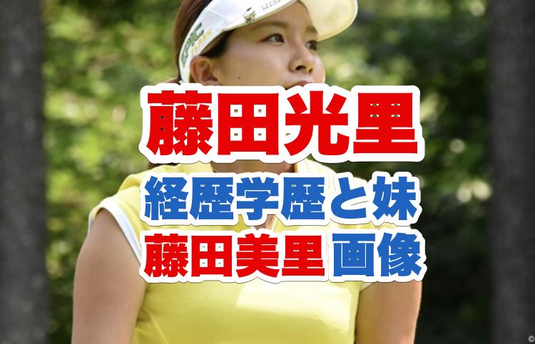 藤田光里の黄色いシャツの画像