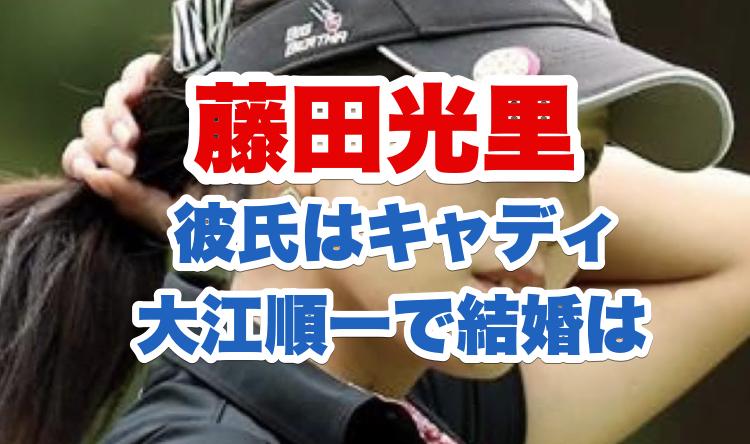 藤田光里(ゴルフ)の彼氏はキャディ大江順一でいつ結婚した?喧嘩がマナー違反で罰則の内容は?