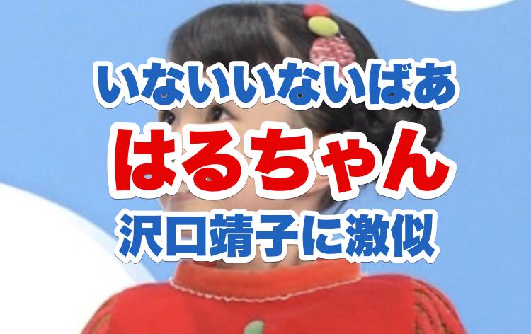はるちゃん(倉持春希いないいないばあ)が沢口靖子に似ていて可愛いくない?子役経歴も調査