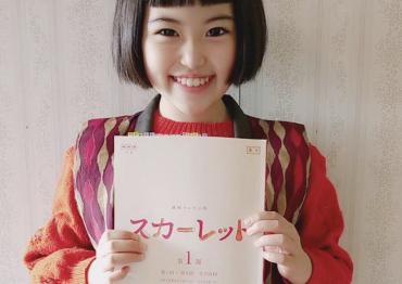 川島夕空のスカーレットの台本を持つ画像