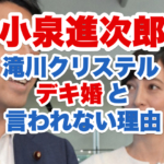 小泉進次郎と滝川クリステルの画像