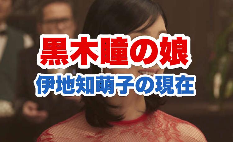 黒木瞳の娘(伊地知萌子)は2020今現在なにしてる?顔画像や宝塚時代と経歴学歴を調査