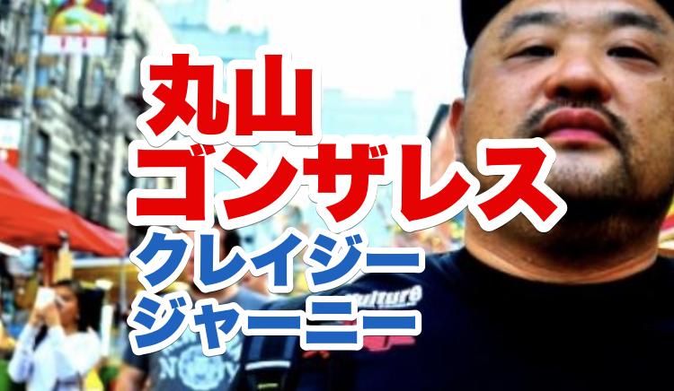 丸山ゴンザレスの経歴|クレイジージャーニースラム街一覧リストと動画配信視聴方法