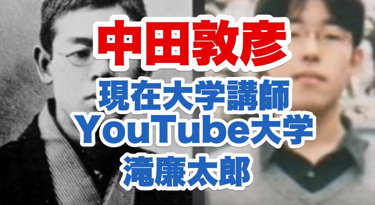 中田敦彦の2020今現在の仕事は大学講師|Youtube大学の内容やあだ名滝廉太郎の理由と由来も調査