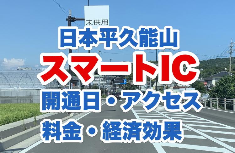 日本平久能山スマートインターチェンジ(静岡東)の開通日は?行き方や料金の静岡ICとの比較も
