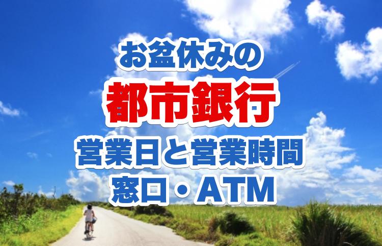 お盆休み2021都市銀行の営業日|みずほや三菱UFJと三井住友からりそなと埼玉りそなまでの窓口ATM