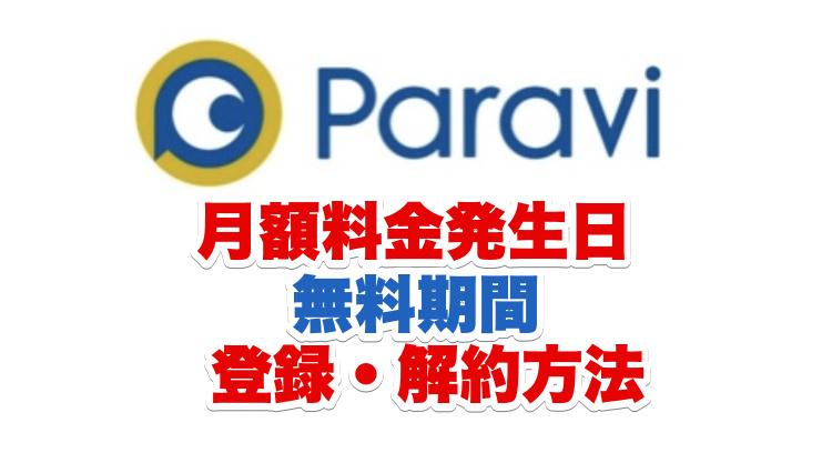 パラビ(Paravi)とは?料金発生日と無料お試し期間から登録解約方法や月額料金まで徹底解説