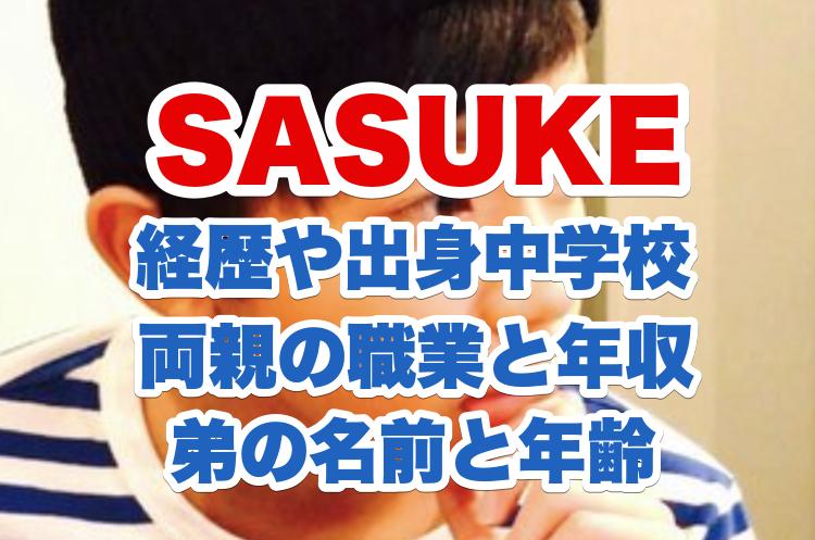 SASUKE作曲家経歴や出身中学校と進路は?両親の職業や年収と弟の名前や年齢も