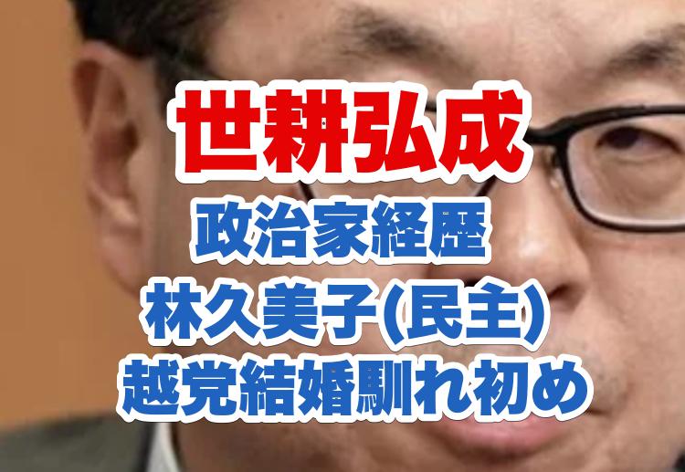 世耕弘成大臣の経歴|妻の林久美子夫人との馴れ初めや子供と前妻との結婚離婚経緯を調査