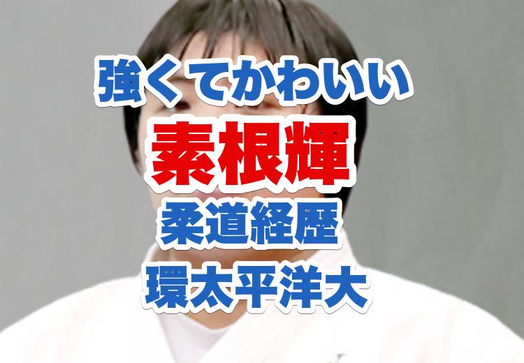 素根輝(そねあきら)柔道経歴|出身中学校高校と大学は?密着動画がかわいすぎる