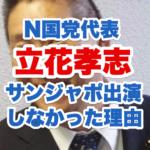 立花孝志N国党代表の画像