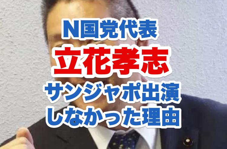 立花孝志N国党代表がサンデージャポンに生出演取りやめとなった理由は?