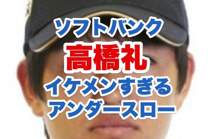 高橋礼のイケメン画像