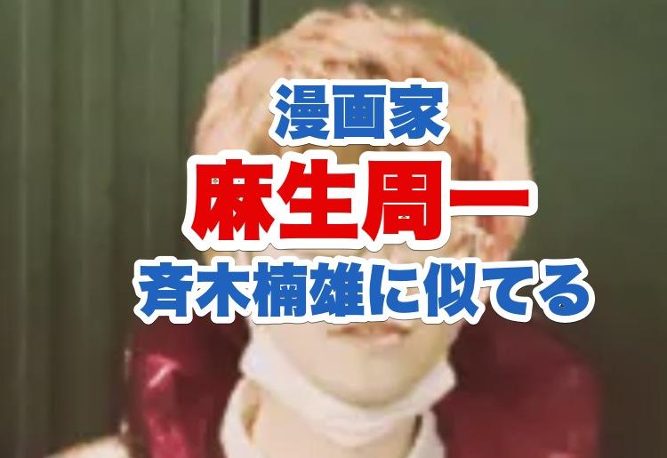 麻生周一の漫画家経歴|顔画像が斉木楠雄に似てイケメン|新作情報も調査